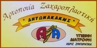 Αρτοποιία-Ζαχαροπλαστική Αντωνακάκης
