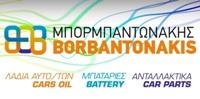 Μπορμπαντωνάκης - Ανταλλακτικά & Αξεσουάρ Αυτοκινήτων