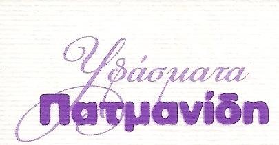 Χ - ΥΦΑΣΜΑΤΑ ΠΑΤΜΑΝΙΔΗ