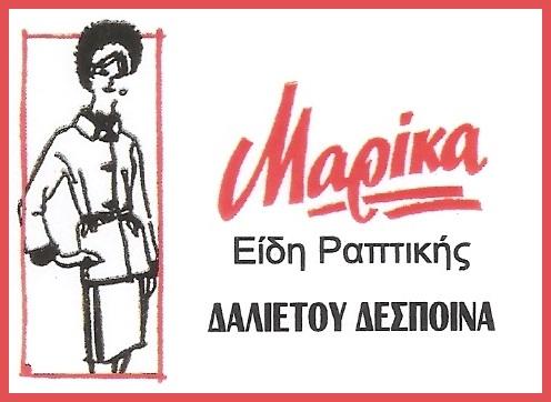 ΜΑΡΙΚΑ  -  ΕΙΔΗ ΡΑΠΤΙΚΗΣ