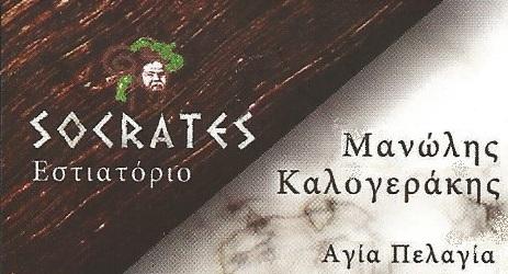 Χ  -  SOCRATES