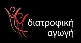 ΔΙΑΤΡΟΦΙΚΗ ΑΓΩΓΗ - ΜΑΝΟΣ ΓΙΑΚΟΥΜΑΚΗΣ